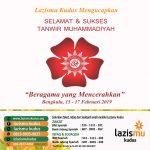 Dua Calon Presiden diundang pada Tanwir Muhammadiyah di Bengkulu